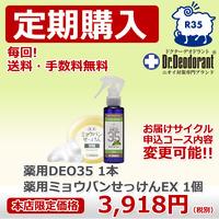 加齢臭対策専用スプレーPES(ぺス)1本と薬用ミョウバンせっけんEX1個セット