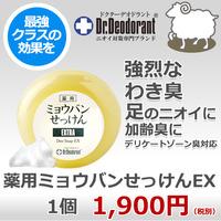 薬用ミョウバン石鹸 エクストラタイプ
