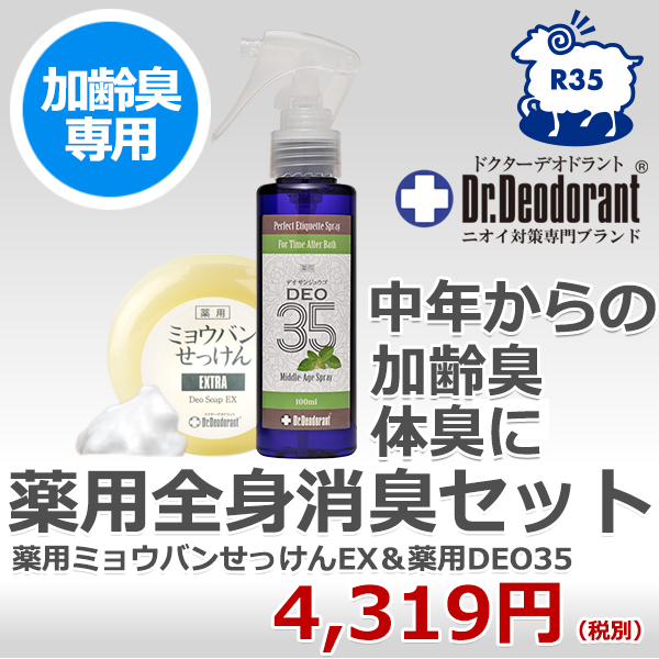 加齢臭対策専用スプレー PES(ぺス)