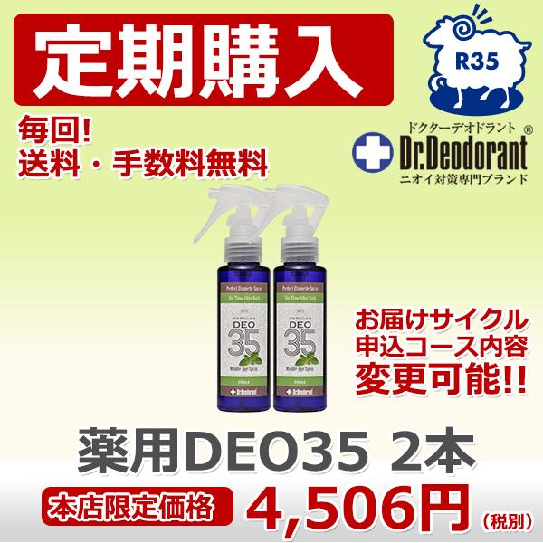 薬用DEO 35 1本& 薬用ミョウバンせっけん1個セット