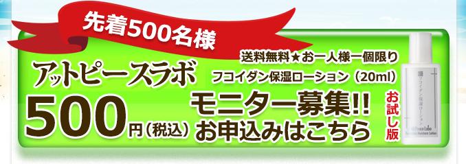フコイダン保湿ローション 今ならお試し500円