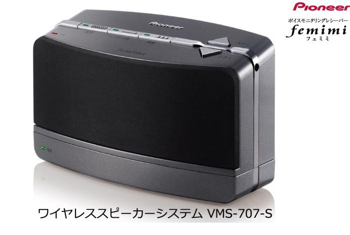 フェミミ ワイヤレススピーカーシステム VMS-707-S